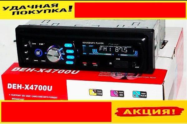Автомагнитола Pioneer DEH-X4700U - USB+SD+FM+AUX