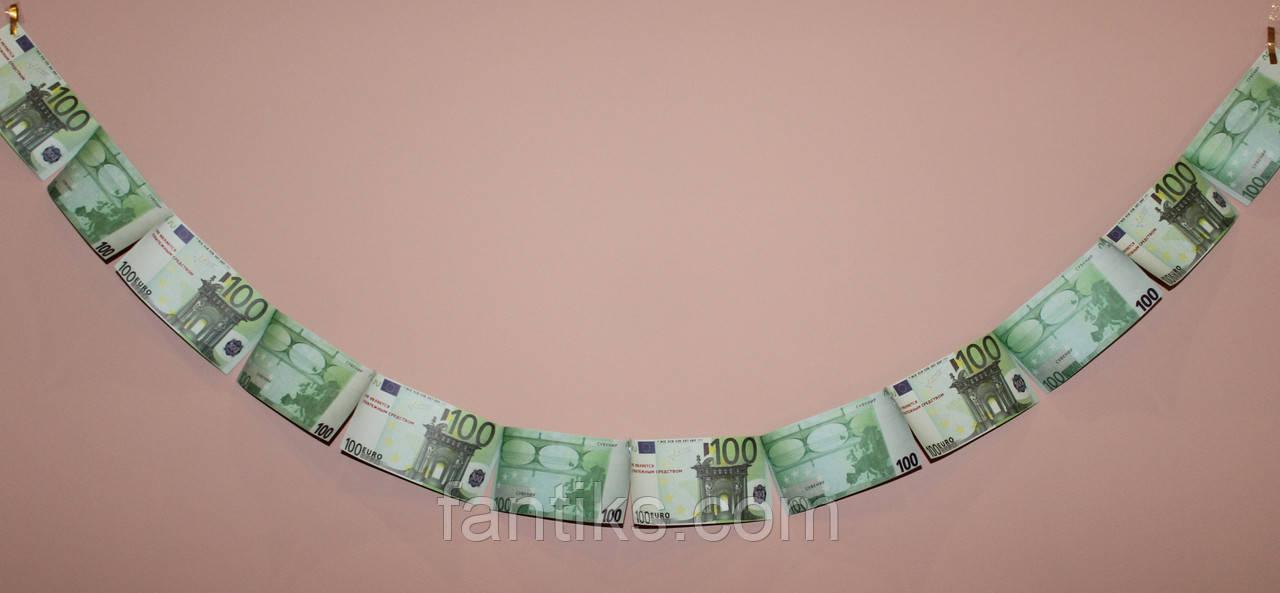 """Денежная гирлянда """"Успех"""" сувенирная шуточная - евро (1,60 м)"""