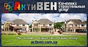 """ООО """"АктиВЕН"""""""