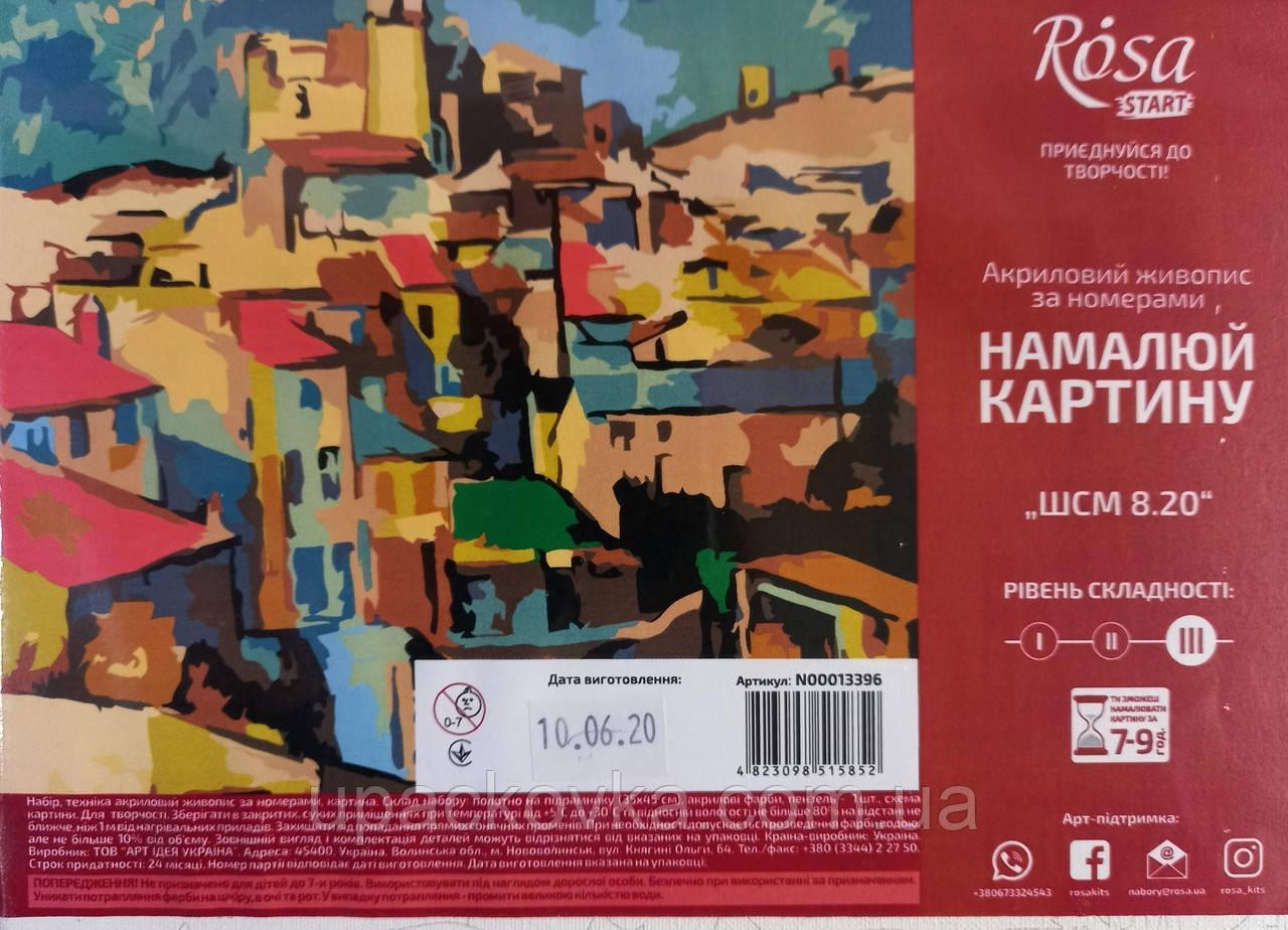 """Набор-стандарт, картина по номерам, """"Шедевры мирового искусства 8.20, 35х45см, ROSA START"""