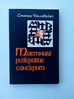 Степан Наливайко Таємниці розкриває санскрит б/у книга