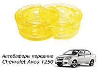 Автобаферы. Межвитковые проставки передние Chevrolet Aveo T 250