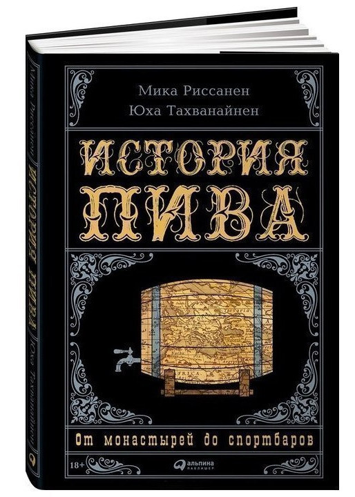 Книга История пива. От монастырей до спортбаров. Авторы - Мика Риссанен, Юха Тахванайнен (Паблишер)