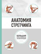 «Анатомия стретчинга. Большая иллюстрированная энциклопедия (Украина)»