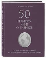«50 великих книг о бизнесе. Главные идеи и инструменты из лучших бизнес-книг за всю историю» Батлер-Боудон Том