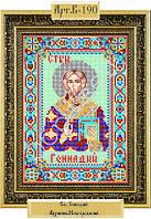 Схема для вышивки бисером «Святитель Геннадий архиепископ Новгородский»