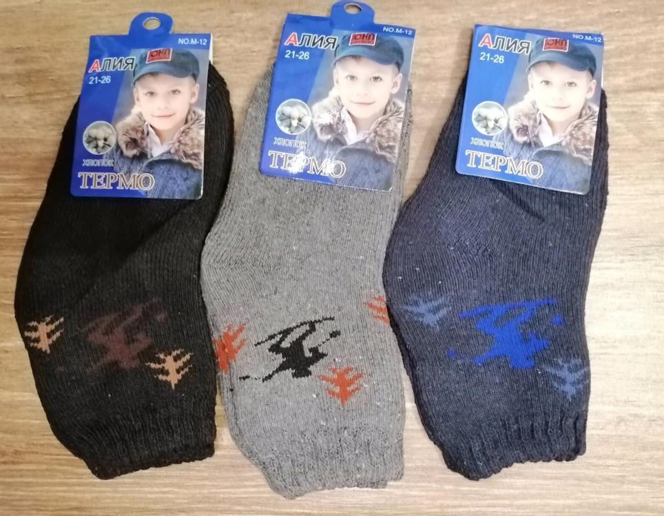 """Шкарпетки дитячі зимові махрові """"Алія"""" розмір 21-26 (від 12 шт)"""