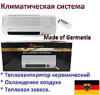 Тепловентилятор керамический, тепловая завеса, климатическая система