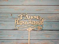 "Топпер деревянный ""З Днем Народження"" с бабочками"