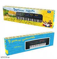 UKR Синтезатор MQ-3738S Українськi музики 37 клавиш сеть,микрофон кор.65*6*19 /12/, шт