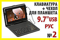 !РАСПРОДАЖА Папка чехол №2 USB РУС для планшета 9.7' клавиатура планшет, фото 1