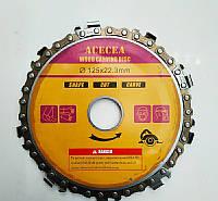 Пильный диск. 125х22. Цепной диск для УШМ. Круг пильный с цепью на болгарку.