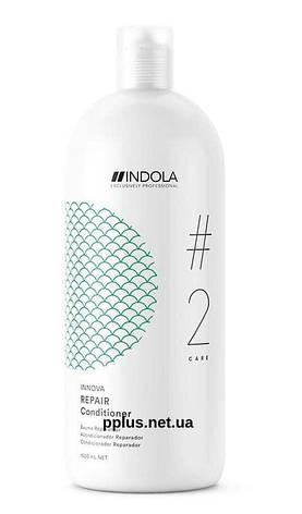 Восстанавливающий кондиционер для волос Indola Innova Repair Conditioner 1500 мл, фото 2