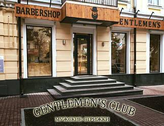 Салоны Barbershop Gentlemen`s Club в Киеве 18