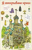 Я открываю храм. Познавательная книга для детей и их родителей - В. Селюминов (978-5-7533-1616-5)