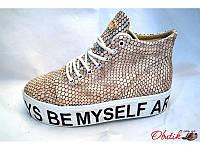 Ботинки-криперсы зимние Украина кожа питона бежевые Uk0113