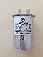 Конденсатор Leon One 20 mF