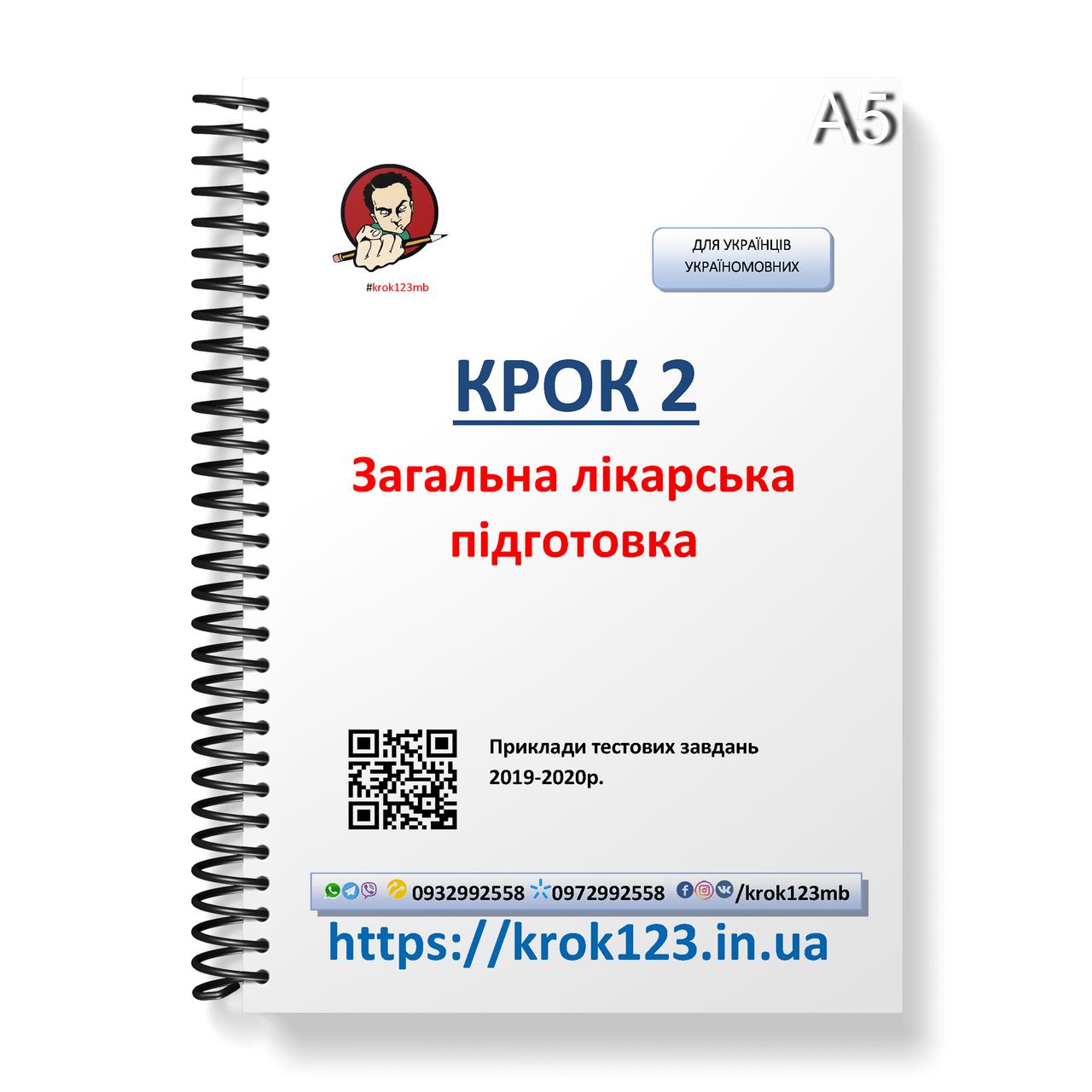 Крок 2. Медицина. ЕГКЭ (Примеры тестовых заданий) 2019-2020. Для украинцев украиноязычных. Формат А5