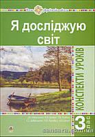 Я досліджую світ : конспекта уроків : 3 кл. : посібник для вчителя до Будної Ч, 1