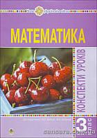 Математика : конспекти уроків : 3 кл. Ч. 1. : до підручн. Будної Н.О.