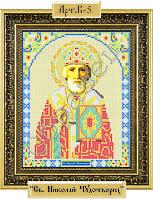 Схема для вышивки бисером  «Святой Николай-Чудотворец»