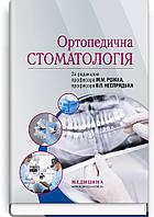 Ортопедична стоматологія: підручник . М.М. Рожко, В.П. Неспрядько, І.В. Палійчук та ін.
