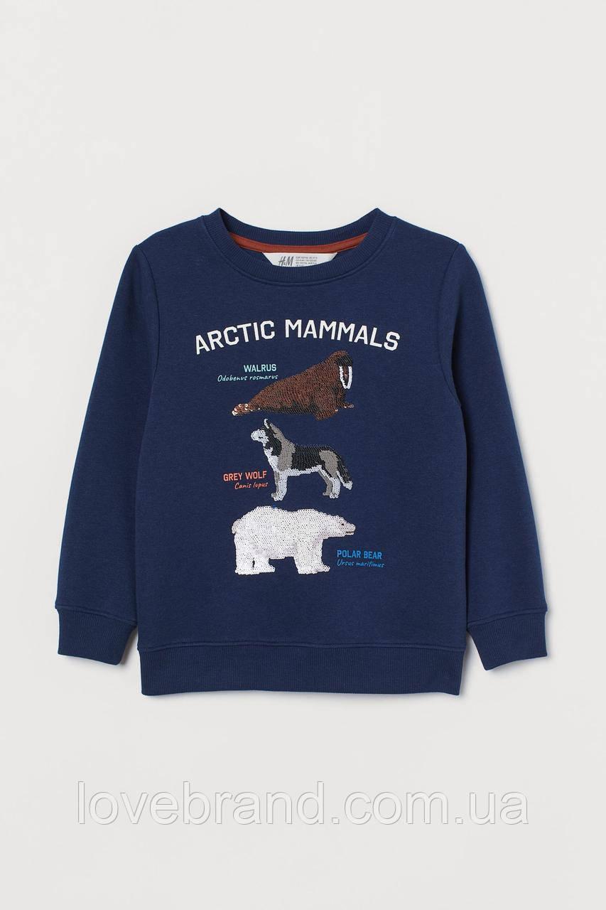 """Кофта для мальчика с паетками  """"Артика"""" H&M,  детский свитшот"""