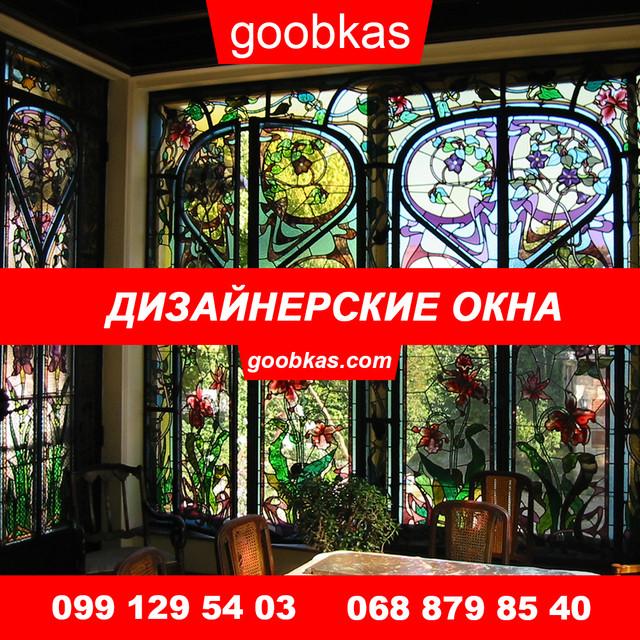 Дизайнерські вікна