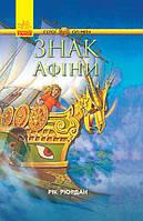Герої Олімпу Знак Афіни книга 3 296061, КОД: 248538
