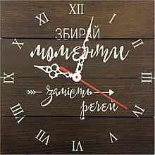 """Деревянный настенные часы 30х30см.  """"Збирай моменти замість речей"""""""