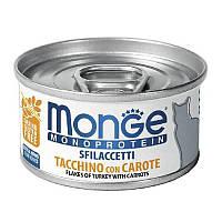 Monge (Монж) Monoprotein Solo tacchino con carote - Монопротеиновые консервы из мяса индейки с морковью для кошек