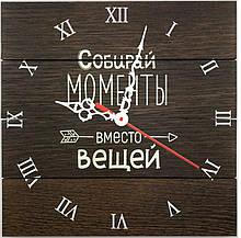 """Деревянный настенные часы 30х30см.  """"Собирай моменты вместо вещей"""""""