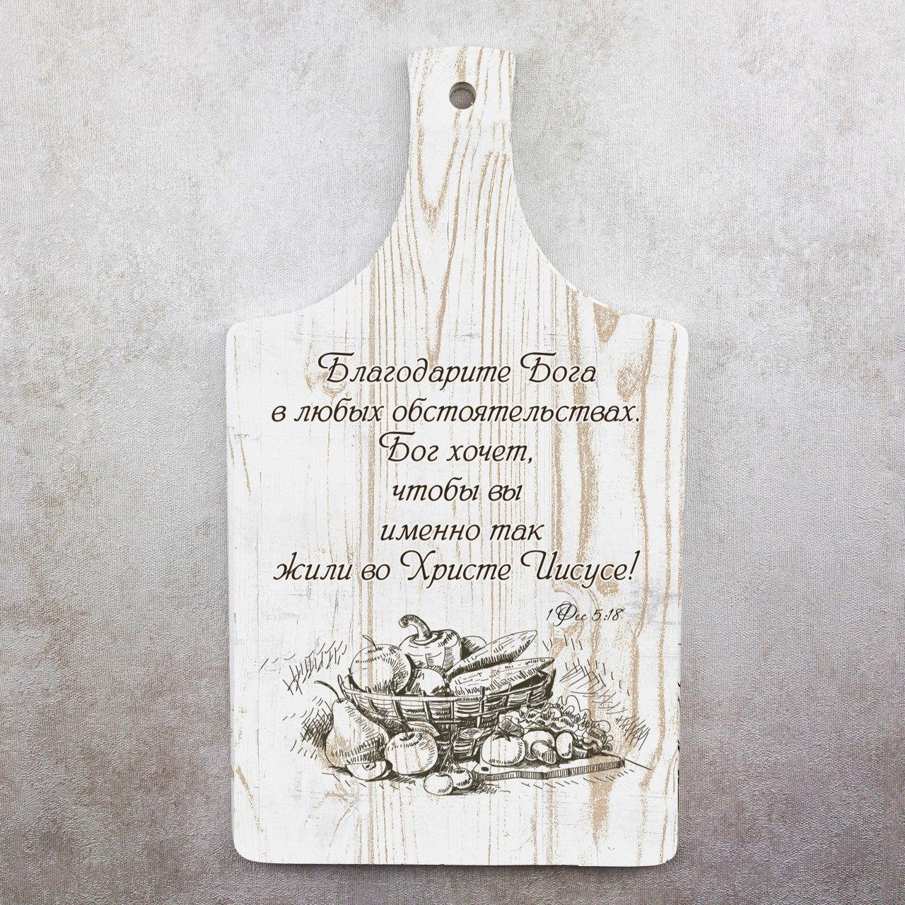 """Кухонная доска из дерева 18,5х33см """"Благодарите Бога в любых обстоятельствах"""""""