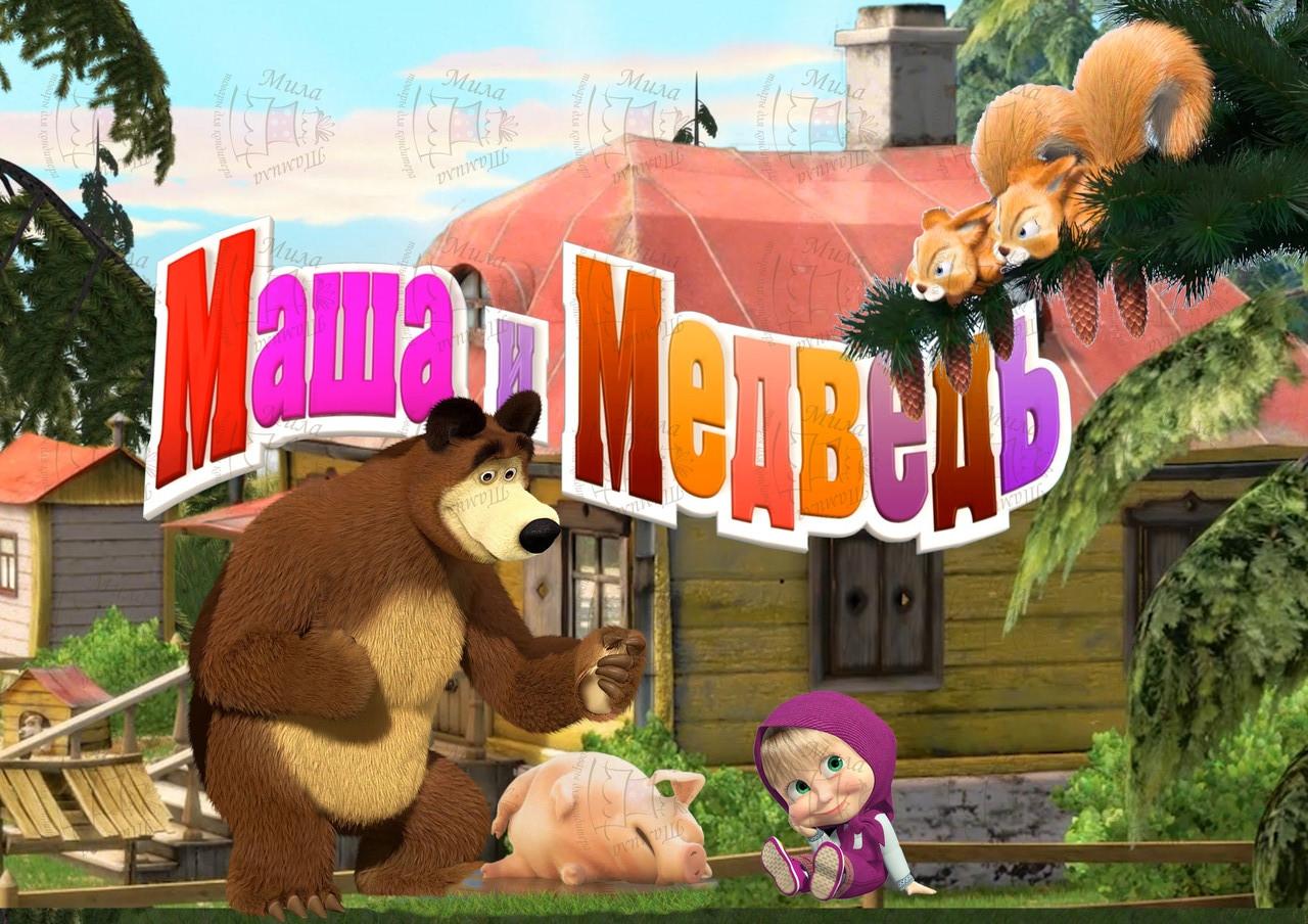 Вафельная картинка Маша и Медведь 40