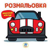 """Серія """" Розфарбовка для малят """" Книга 6 """" АВТІВКА """" 402634"""