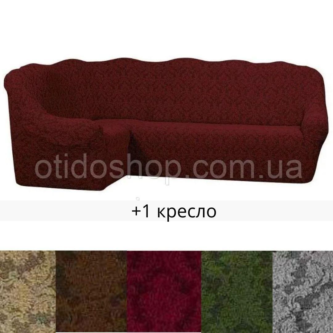 Турецкий чехол на угловой диван и кресло накидка натяжной жаккардовый без оборки Бордовый Все цвета