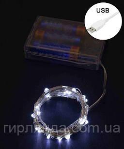 Роса на батарейках+USB 100 LED, 10м, білий