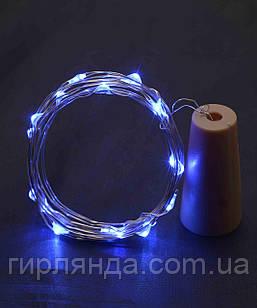 ПРОБКА-РОСА на батарейках 20 LED, 2м, синій