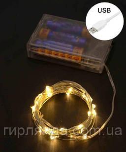 Роса на батарейках+USB 100 LED, 10м, білий теплий