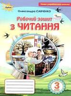 Читання 3 кл Робочий зошит (Савченко)