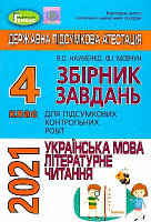 Українська мова та читання 4 клас Збірник завдань. (10 контрольних робіт у двох варіантах)