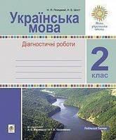 Українська мова 2 кл Діагностичні роботи (Варзацька, Трохименко)
