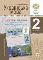 Українська мова 2 кл Практичні завдання для діагностики досягнень учнів (Варзацька, Трохименко)