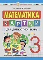 Математика 3 кл Картки для діагностики знань