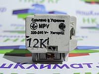 Пускозащитное реле MPV 1.2A 220~240 (Украина) для холодильников типа Минск, Днепр, Норд, Кормоизмельчителей.