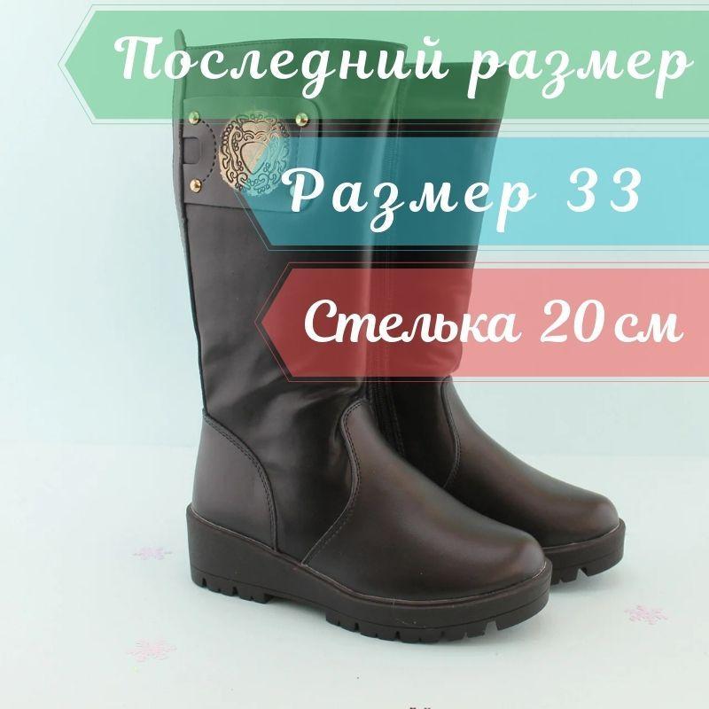 Зимние сапоги подростковые Черные Том.м размер 33
