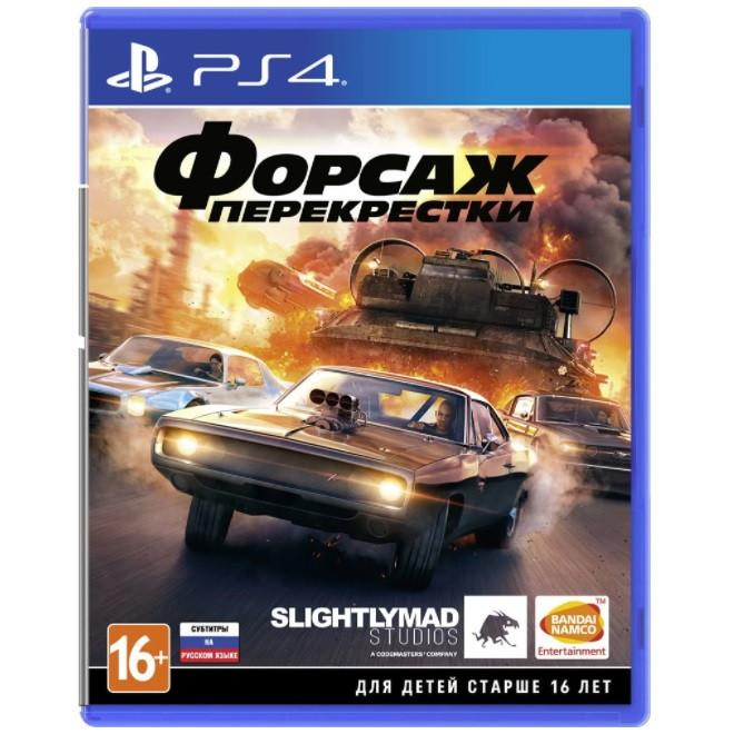 Игра Форсаж Перекрестки для PS4