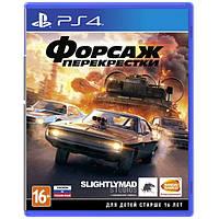 Игра Форсаж Перекрестки для PS4, фото 1
