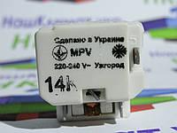 Пускозащитное реле MPV 1.4A 220~240 (Украина) для холодильников типа Минск, Днепр, Норд, Кормоизмельчителей.