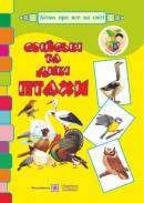 Свійські та дикі птахи. Демонстраційні картки (серія «Дітям про все на світі»).